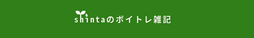 shintaのボイトレ雑記